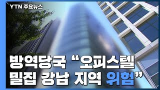 """""""오피스텔 밀집 강남지역 위험""""...…"""