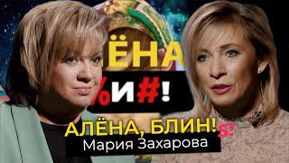 Мария Захарова TikTok для МИДа песни для Фадеева дуэт с Лавровым извинения Путина
