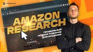 Amazon Research- Правильный подбор товаров для продажи! 100% Проверенные критерии поиска