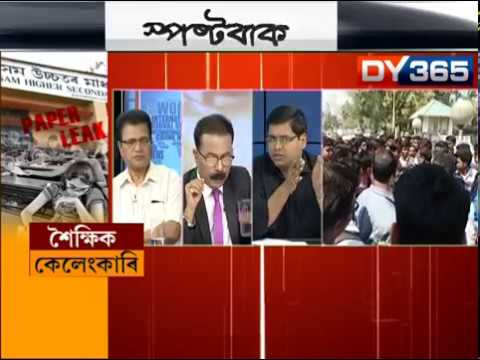 SPOSTABAAK || BIG EDUCATION SCAM IN ASSAM