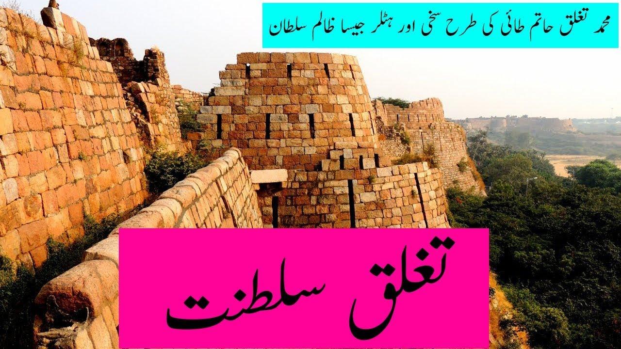 Download Tughlak Dynasty