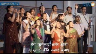 Mahima dinechhu, prashansa garnechhu - Nepali Worship Song with Lyrics