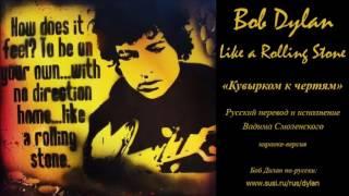 Кувырком к чертям Боб Дилан по русски
