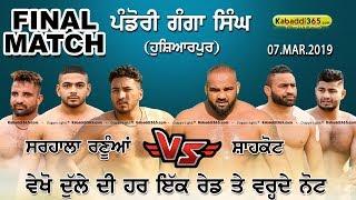 Final Match | Sarhala Ranuan VS Shahkot | Pandori Ganga Singh (Hoshiarpur) Kabaddi Cup 07 Mar 2019