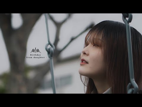 Made in Me.『Birthday (from daughter)』【Music Video】
