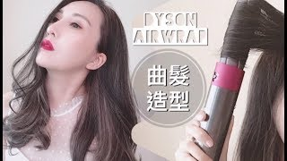 Dyson Airwrap  輕鬆造型 歐美風 隨性 曲髪教學 || How to Style Natural Curls with Dyson Airwrap