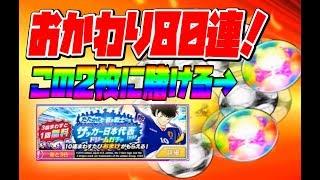 【たたかえドリームチーム】この2枚に賭ける!諦めきれずドリームガチャおかわり80連!! Captain Tsubasa #294