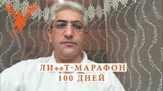 ЛИффТ-марафон  Проза: Агшин Мистанлы, Азербайджан