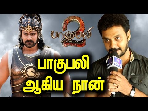 Baahubali Prabhas Tamil Voice Is Mine : Dubbing Artist Live Dialogue Performance- Shekar's Interview