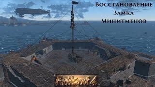Fallout 4 Восстановление Замка Минитменов