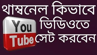 How to add THUMBNAIL on YouTube videos (in Bengali)