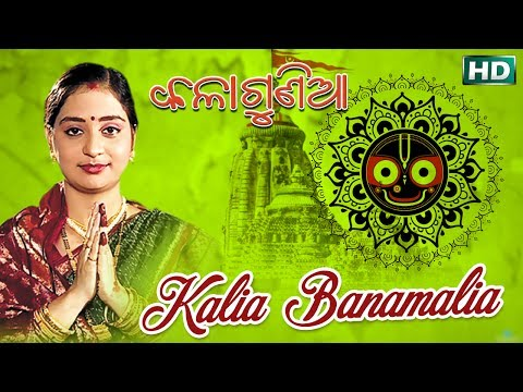 KALIA BANAMALIA କାଳିଆ ବନମାଳିଆ || Album-Kala Guniaa ||Sarita Dash || Sarthak Music | Sidharth Bhakti