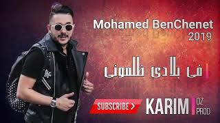 اغنية محمد بن شنات يفجر اليوتيوب باغنية في بلادي ظلموني fi bladi dalmoni 😎