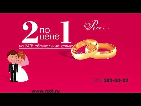 Обручальные кольца 2 по цене 1