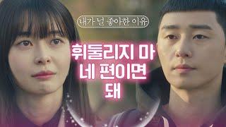 """권나라(Kwon Nara)를 위로하는 박서준(Park seo-joon) """"휘둘리지 마, 넌 네 편이면 돼"""" 이태원 클라쓰(Itaewon class) 7회"""