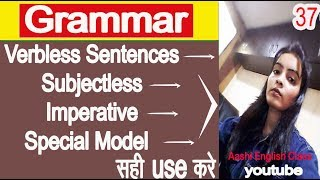 how to use subjectless /special model/imperative sentences in hindi grammar