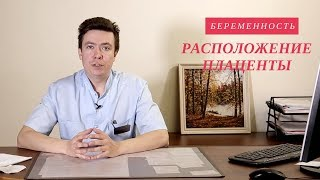 Расположение Плаценты   Предлежание Плаценты и Как...