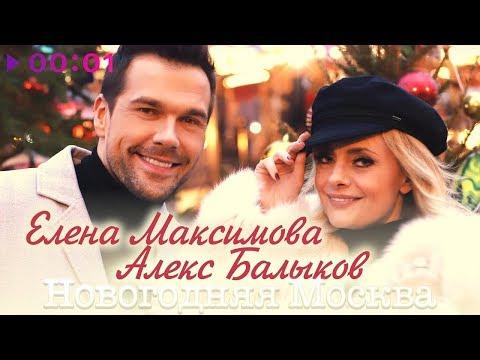 Алекс Балыков и Елена Максимова - Новогодняя Москва