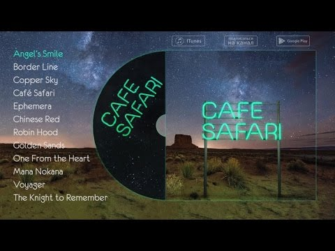 Cafe safari маликов скачать