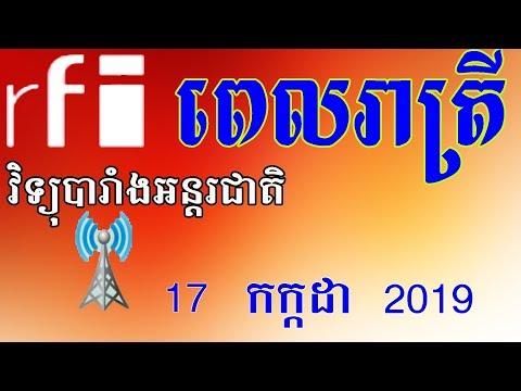 RFI Khmer News, Night - 17 July 2019 - វិទ្យុបារាំងអន្តរជាតិពេលយប់ថ្ងៃពុធ ទី ១៧ កក្កដា ២០១៩