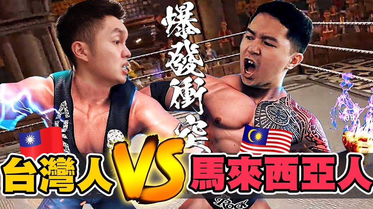 「台灣人」找「馬來西亞人」打架!究竟誰才是最強打架王?🔥  【WWE 2K Battlegrounds 殺戮戰場】《JP傑劈》@老洋咩咩 @LuNaCy HOLLOW @Songsen 宋聖