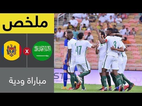 ملخص مباراة السعودية ومولدوفا - مباراة ودية