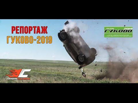 Обзорный репортаж ралли Гуково-2019