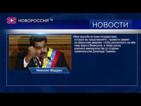Президент Венесуэлы обратился к мировому сообществу