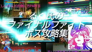 【ファイナルファイト】るく氏のボス攻略集【SFC版】 魔界ノボス 検索動画 18