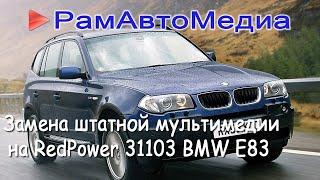 видео Штатная магнитола Redpower 31103 для автомобилей BMW X3 (2002-2010) Для авто без штатного монитора