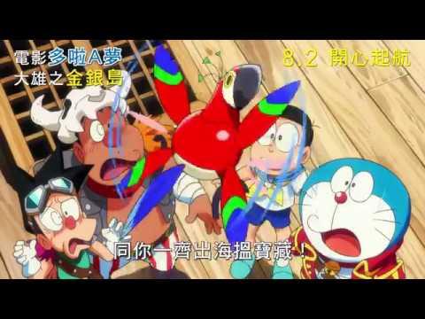 電影多啦A夢:大雄之金銀島 (粵語版) (Doraemon the Movie: Nobita's Treasure Island)電影預告