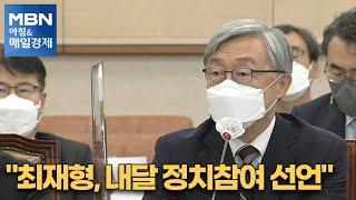 """신문브리핑 3 """"최재형, 내달 정치참여 선언&…"""