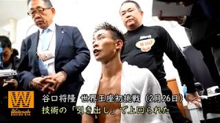 【試合後】WBO世界王座初挑戦の谷口将隆【会見】