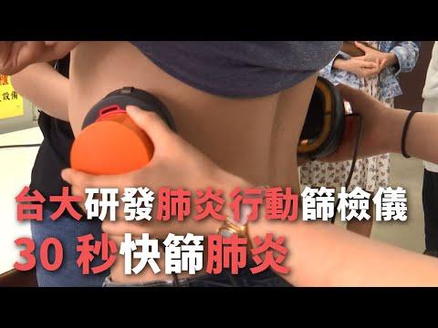 台湾大学が肺炎のモバイル検査機を開発、30秒で検査結果が判明