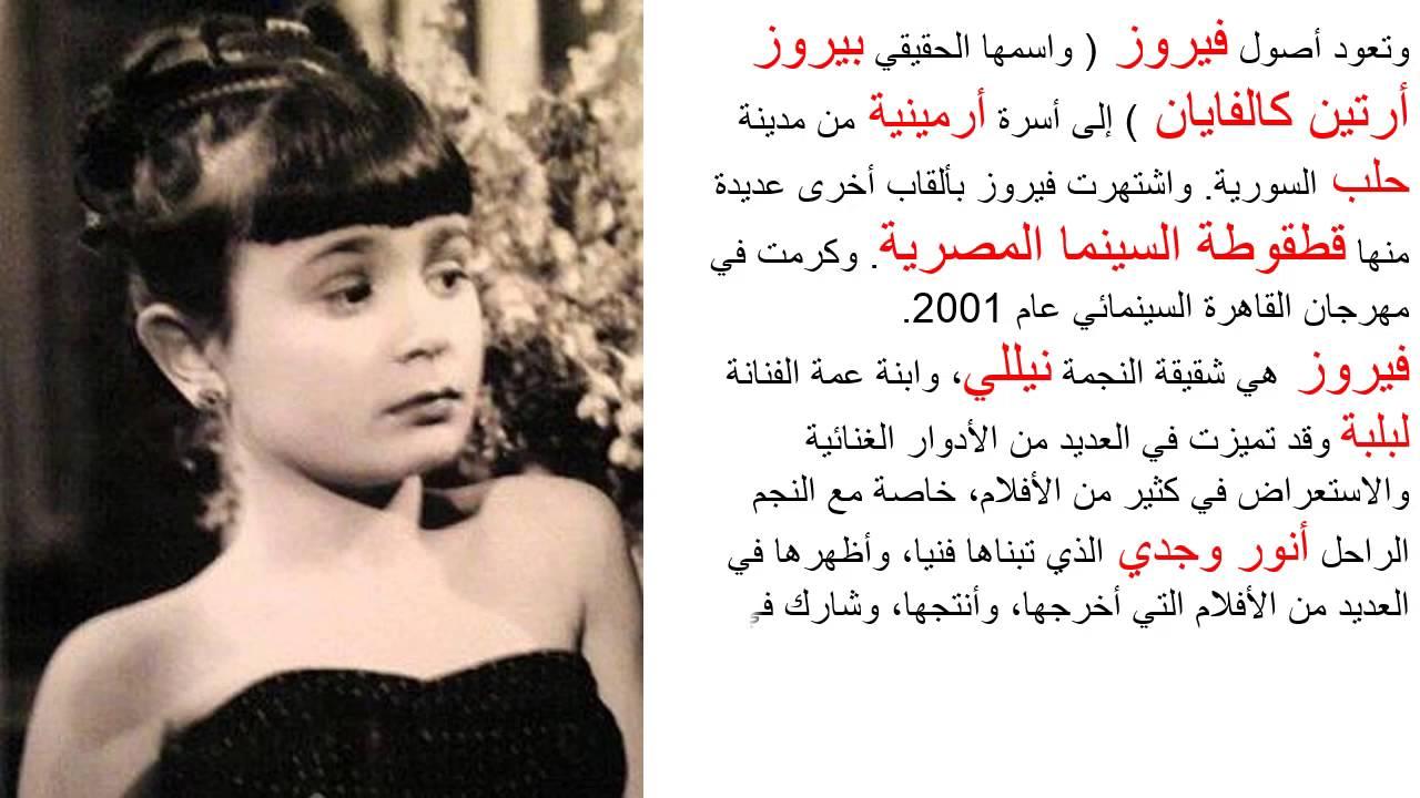 رحيل الطفلة المعجزة فيروز المصرية عن عمر يناهز 73 عاما Youtube