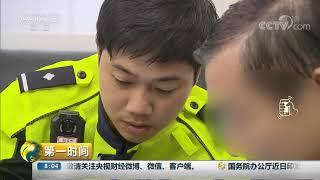 《第一时间》 20191012 2/2  CCTV财经