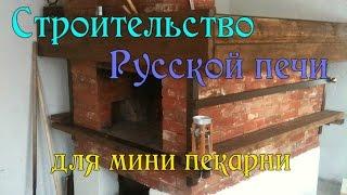 Строительство Русской печи для мини пекарни.