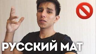РУССКИЙ МАТ ГЛАЗАМИ ИНОСТРАНЦА   Jonathanzki