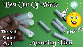 Best Out Of Waste Thread Spool Craft Idea | DIY Arts And Crafts | Craft Project |  Wall Hanging