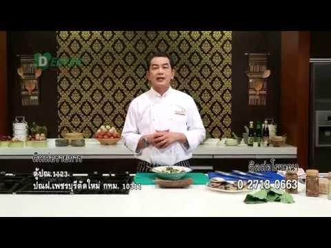 ยอดเชฟไทย (Yord Chef Thai) 24-10-15 : ข้าวผัดปลาสลิดแดดเดียวกับคะน้า