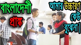 Bangladeshi Prank ( উচ্চারণ সমস্যা ). Bangla funny video by Dr.Lony