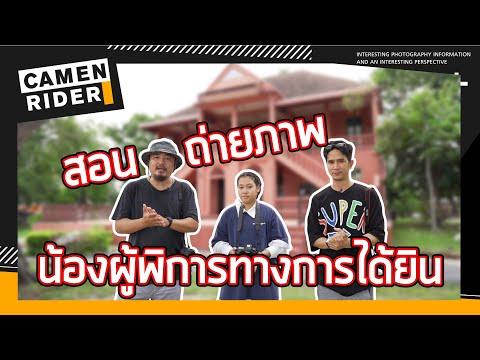 Camen Rider Ep.1 โรงเรียนโสตศึกษาจังหวัดชลบุรี