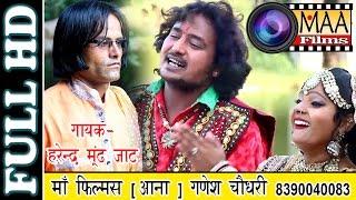 NEW RAJASTHANI SONG | Harendar Jaat l MAA Films [AANA] 8390040083 l chintu Prajapati l Anita Bhati