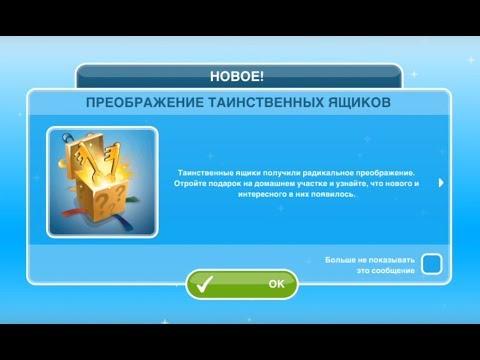 Таинственные ящики  в The Sims FreePlay