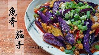 陳媽私房#14-魚香茄子 家庭簡單作法 なすの魚味風炒め braised eggplant with minced pork recipe