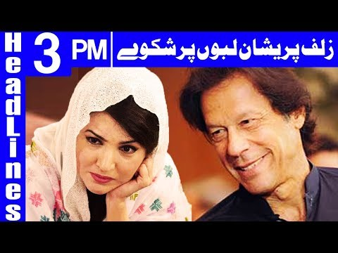 Reham Khan Seems Really Disappointed - Headlines 3PM - 7 January 2018