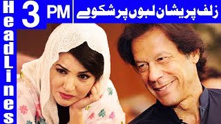 Reham Khan Seems Really Disappointed - Headlines 3PM - 7 January 2018 | Dunya News