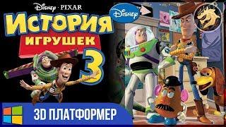 Toy Story 3 The Video Game / История игрушек 3: Большой побег | Прохождение