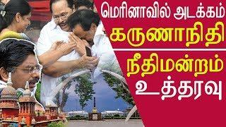 kalaingar death karunanidhi funeral Kalaignar gets marina Karunanidhi Burial  @ Marina  tamil news