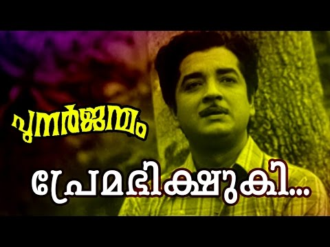 Premabhiskshuki...   Malayalam Old Classic Movie   Punarjanmam   Movie Song